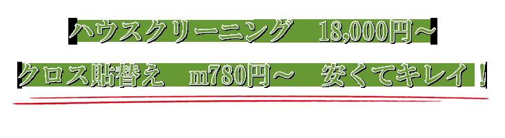 クロスハウスクリーニング 1.8万円~。クロス張替え m780円~。安くてキレイ!