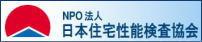 NPO法人日本住宅性能検査協会