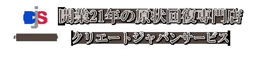 埼玉・東京の原状回復工事サポートサービス